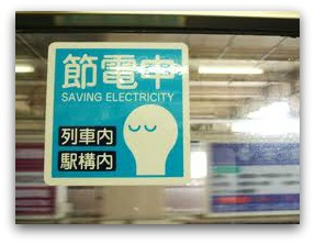 Saving electricity campaign poster in Japan